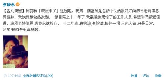 蔡康永小S同时告别《康熙来了》 网友不舍12年欢乐时光