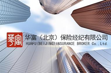 华富保险经纪·金融系统