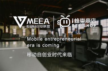 MEEA—移动自创业联盟