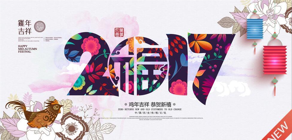 2017恭贺新年网页设计banner赏析_2017恭贺新春海报设计图