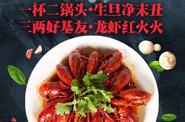 爱尚虾友记-手机网站