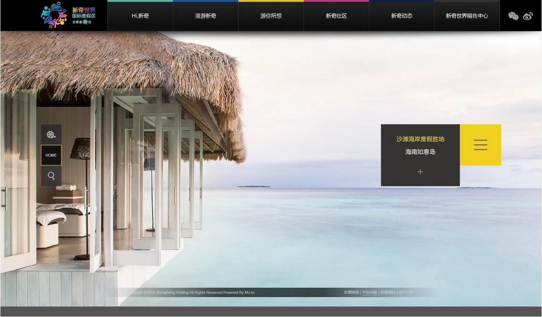 旅游类网站H5全屏自适应网站设计案例赏析
