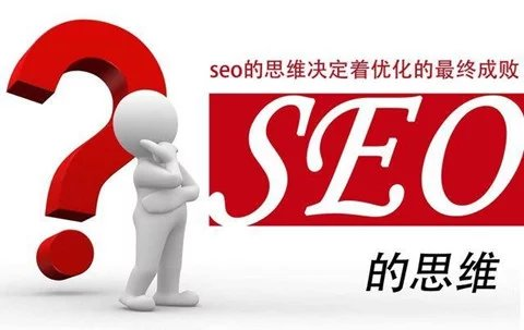 聊聊被企业网络营销淡化的SEO优化