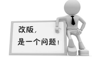 企业网站改版要注意的几个问题
