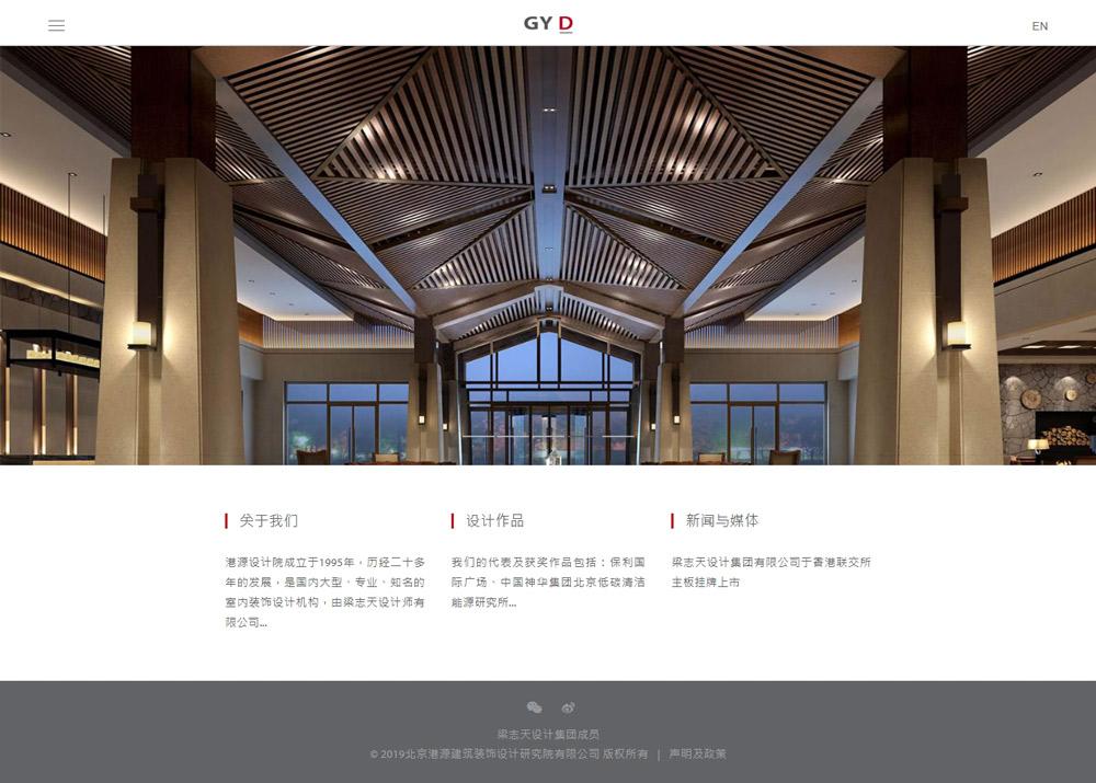 港源设计新站